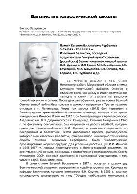 Захаренков В. Баллистик классической школы