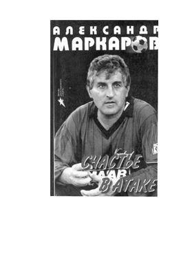 Маркаров А.А. Счастье в атаке. Автобиографическая повесть