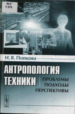 Попкова Н.Ф. Антропология техники. Проблемы, подходы, перспективы