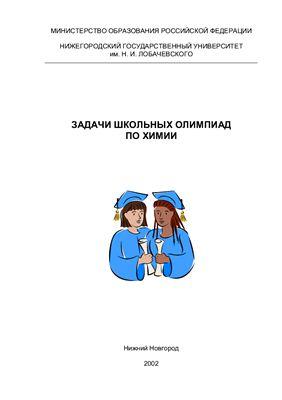 Гущин А.В. и др. Задачи школьных олимпиад по химии