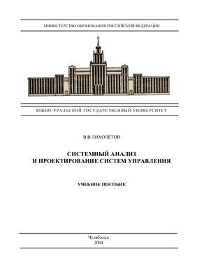 Лихолетов В.В. Системный анализ и проектирование систем управления