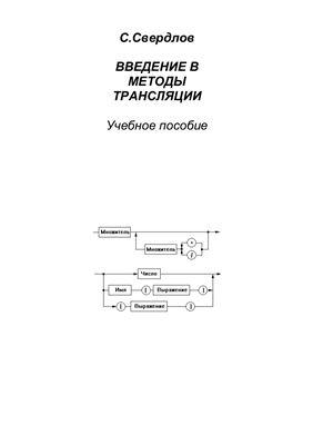 Свердлов С.З. Введение в методы трансляции: Учебное пособие