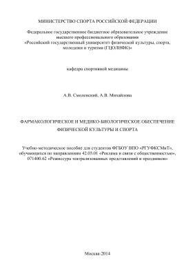 Смоленский А.В., Михайлова А.В. Фармакологическое и медико-биологическое обеспечение физической культуры и спорта