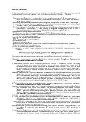 Анализ культурной жизни Нефтекамска