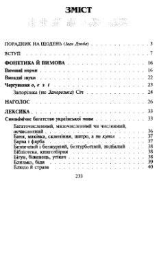 Пономарів О. Культура слова: мовно-стилістичні поради