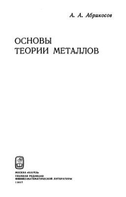 Абрикосов А.А. Основы теории металлов