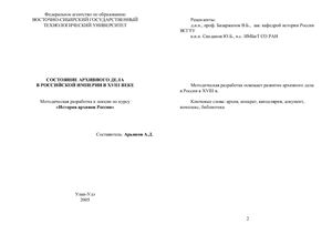 Арьянов А.Д. (сост.) Состояние архивного дела в Российской империи в XVIII веке