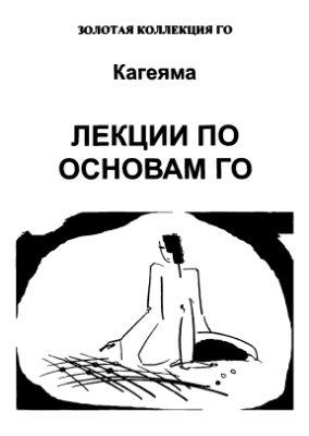 Кагеяма Тосиро Лекции по основам Го