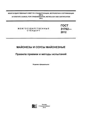 ГОСТ 31762-2012 Майонезы и соусы майонезные. Правила приемки и методы испытаний