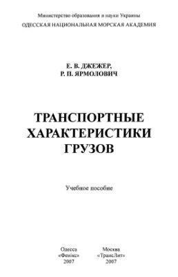 Джежер Е.В., Ярмолович Р.П. Транспортные характеристики грузов