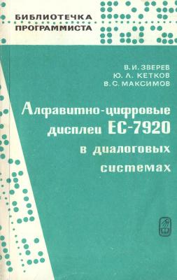 Зверев В.И., Кетков Ю.Л., Максимов В.С. Алфавитно-цифровые дисплеи ЕС-7920 в диалоговых системах