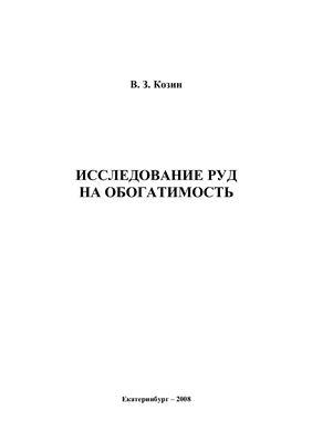 Козин В.З. Исследование руд на обогатимость