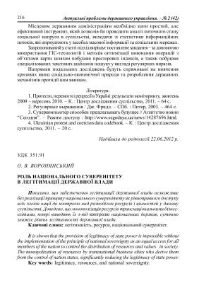 Воронянський О.В. Роль національного суверенітету в легітимації державної влади