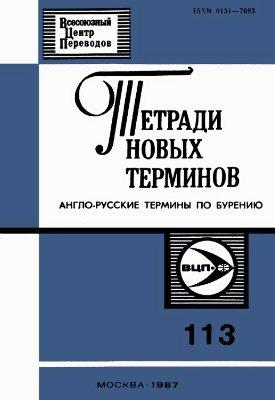 Тютюкин Г.И. (сост.) Тетради новых терминов № 113. Англо-русские термины по бурению