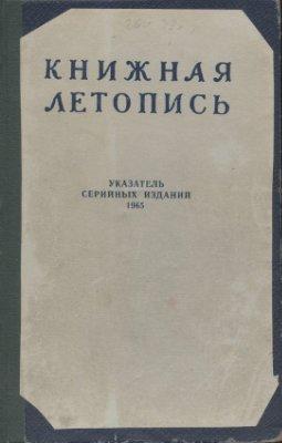 Книжная летопись. Указатель серийных изданий, 1965