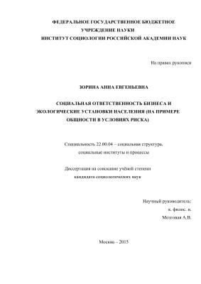 Зорина А.Е.Социальная ответственность бизнеса и экологические установки населения (на примере общности в условиях риска)