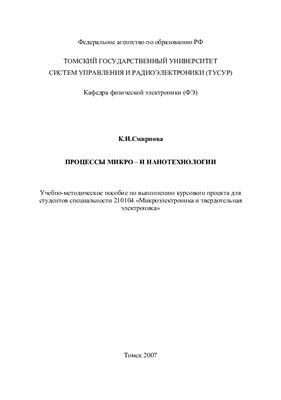 Смирнова К.И. Процессы микро - и нанотехнологии
