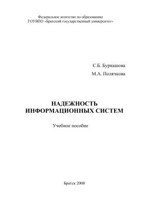 Бурнашова С.Б. Надежность информационных систем