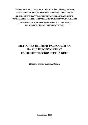 Стионов М.В. Методика ведения радиообмена на английском языке на диспетчерском тренажёре