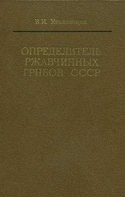 Ульянищев В.И. Определитель ржавчинных грибов СССР. Часть 2