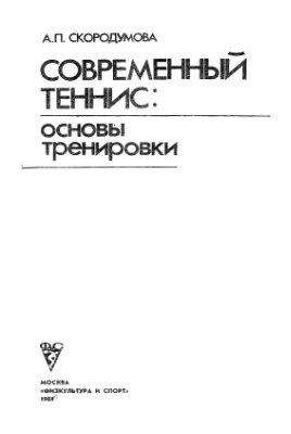 Скородумова А.П. Современный теннис: основы тренировки