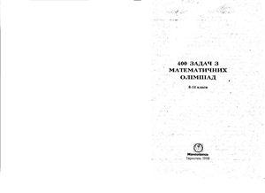 Коваль. 400 задач з математичних олімпіад (8-11кл)