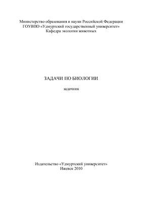 Рысьева Т.Г., Дедюхин С.В., Тюлькин Ю.А. (сост.) Задачи по биологии