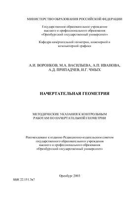 Воронков А.И., Васильева М.А., Иванова А.П. и др. Начертательная геометрия