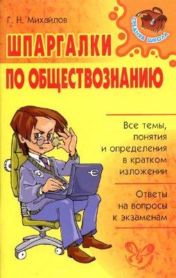 Михайлов Г.Н. Шпаргалки по обществознанию