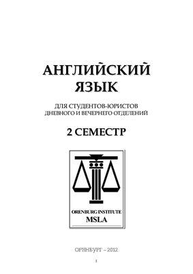 Попов Е.Б., Халюшева Г.Р. Иностранный язык в сфере юриспруденции: 2 семестр