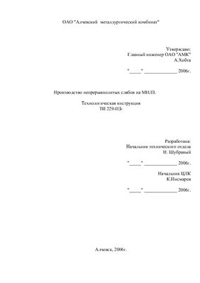 Технологическая инструкция Производство непрерывнолитых слябов на МНЛЗ
