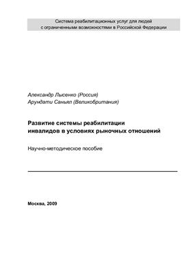 Лысенко А., Саньял А.Развитие системы реабилитации инвалидов в условиях рыночных отношений