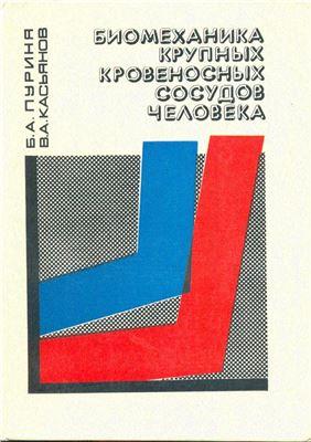 Пуриня Б.А., Касьянов В.А. Биомеханика крупных кровеносных сосудов человека