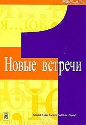 Dąbrowska H., Zybert M. Новые встречи 1