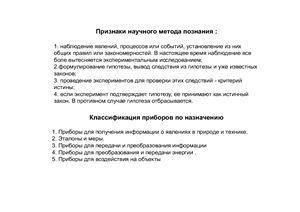 Лямкин А.И. Экспериментальные методы исследований (Презентация)