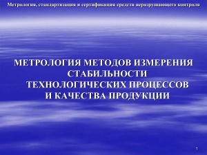 Калиниченко Н.В. Метрология методов измерения стабильности технологических процессов и качества продукции
