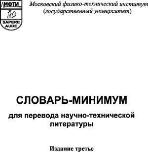 Чепурная И.Н. Словарь-минимум для перевода научно-технической литературы