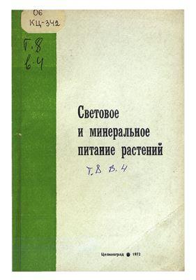 Гендельман М.А. Световое и минеральное питание растений