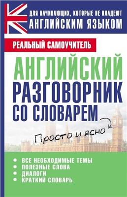 Матвеев Сергей. Английский разговорник со словарём