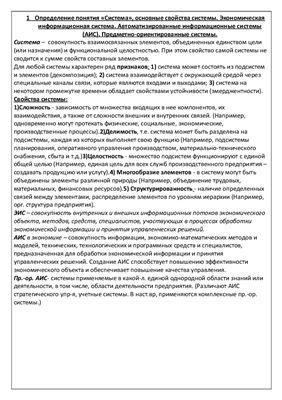 УГАТУ. ответы на экзамен по предметно-ориентированным АИС. преподаватель Дронь Е.А. 2015 год