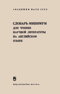Михеева А.В.(сост.) Словарь-минимум для чтения научной литературы на английском языке(4-е изд.)
