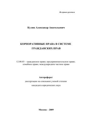 Кулик А.А. Корпоративные права в системе гражданских прав