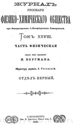 Попов А.С. Приборъ для обнаруженiя и регистрированiя электрическихъ колебанiй