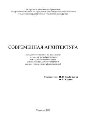 Гусева О.Г., Трубникова Н.В. Современная архитектура