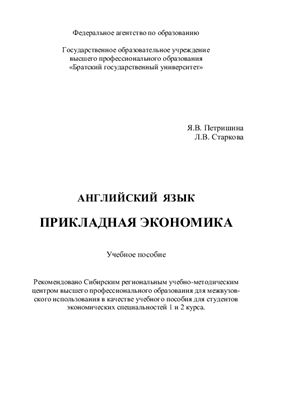 Петришина Я.В. Старкова Л.В. Английский язык. Прикладная экономика
