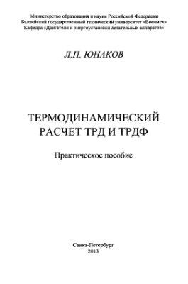 Юнаков Л.П. Термогазодинамический расчет ТРД и ТРДФ