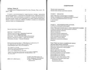 ДеМерс Майкл Н. Географические информационные системы. Основы