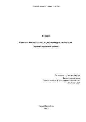 Этнопсихология и кросс-культурная психология. Объект и предмет изучения