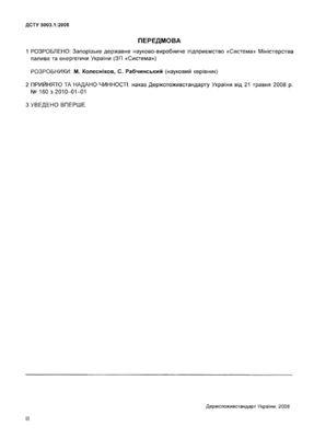 ДСТУ 5003.1: 2008 Автоматизовані системи обліку електричної енергії. Загальні положення