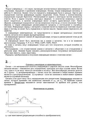Лекции по теории информации